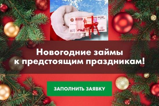 Новогодние займы к предстоящим праздникам