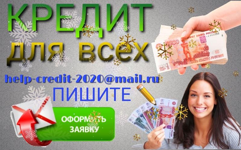 Помогу с займом, который Вам требуется. Деньги от частного лица.