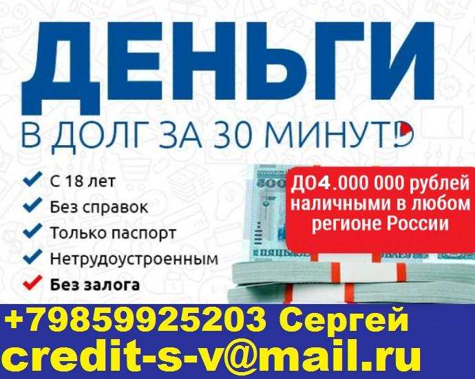 Деньги в долг всем КРЕДИТНАЯ ИСТОРИЯ ЛЮБАЯ. От 100 тысяч рублей, без залога.