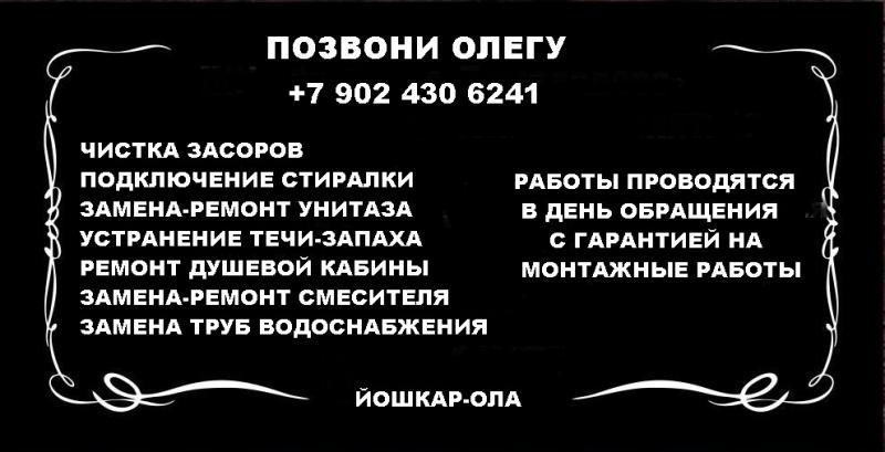 Засор-чистка,ремонт сантехники йошкар-ола 89024306241